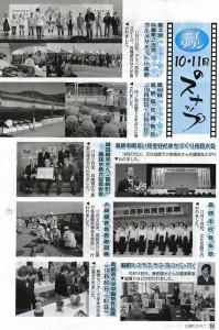広報たかさご 2007・12号
