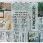 神戸新聞 2009・7・4 001