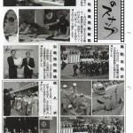 広報たかさご 2010・2号