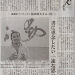 産経新聞 2012.10.16