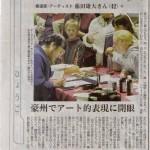 産経新聞 2012.10.17