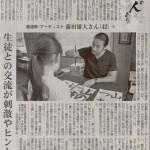 産経新聞 2012.10.18