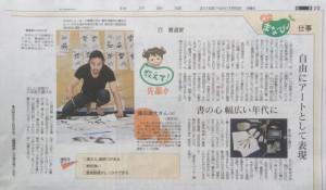 神戸新聞 2015.07.05