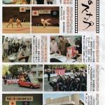 広報たかさご 2009・2号