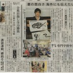 神戸新聞 2008・1・20