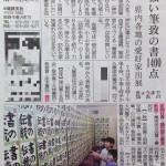 神戸新聞 2015.06.07