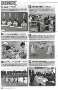 広報たかさご2010・9号