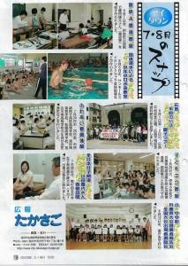 広報たかさご 2008・9号