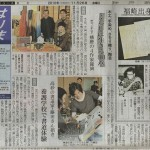 神戸新聞 2010.11.26
