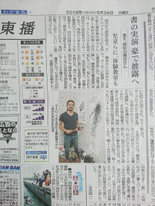 神戸新聞 2019 5.26