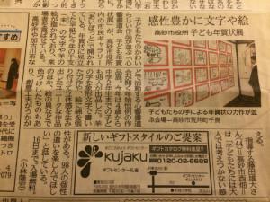 神戸新聞 2015.1.18