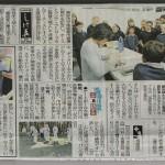 神戸新聞2010・7・18