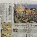 神戸新聞 2010.10.14