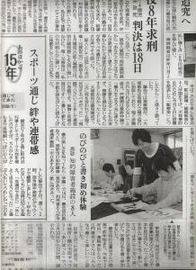 読売新聞 2010・1・15