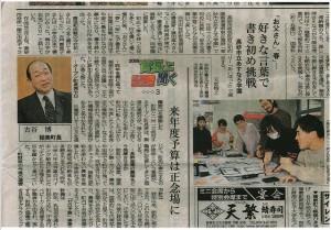 神戸新聞 2009・1・7