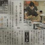 神戸新聞20100118