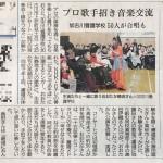神戸新聞 2017.11.26