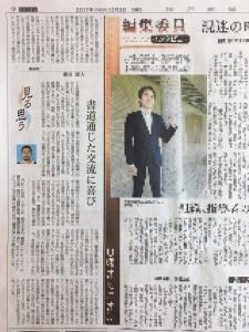神戸新聞 2017.12.3