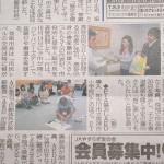 2007.9.27 神戸新聞