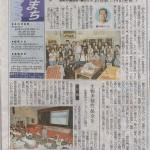 神戸新聞2011.8.26