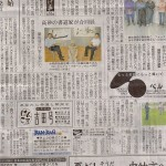 神戸新聞 2012.7.11
