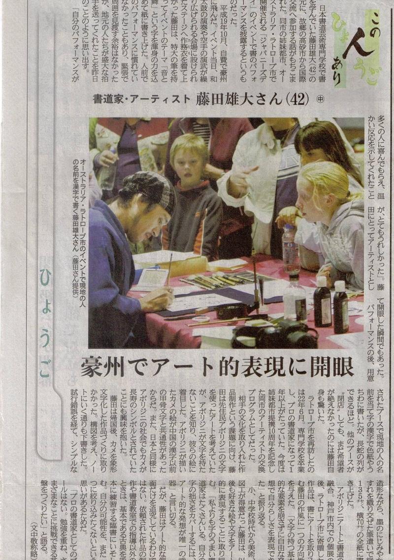 産経新聞に掲載されました。連載2日目。