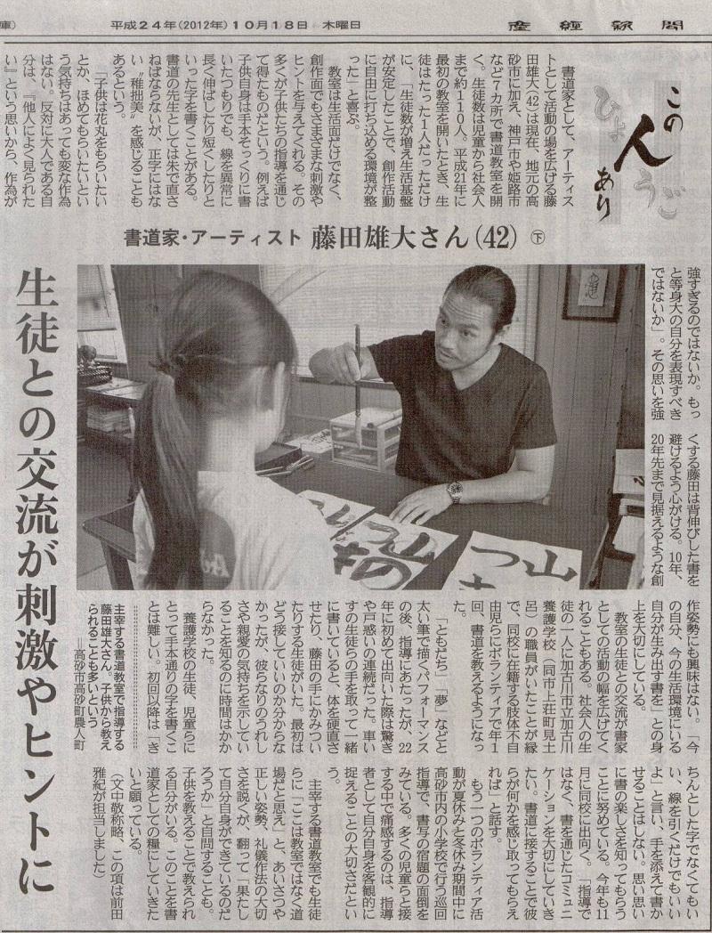 産経新聞に掲載されました。連載3日目。