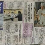 神戸新聞2010・6・5