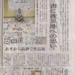 神戸新聞2011.7.10