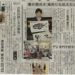 神戸新聞 2008.1.20
