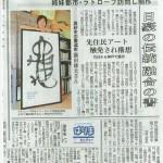 神戸新聞 2010.9.9