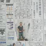 神戸新聞 2019.5.26