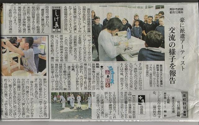 神戸新聞 2010.7.18