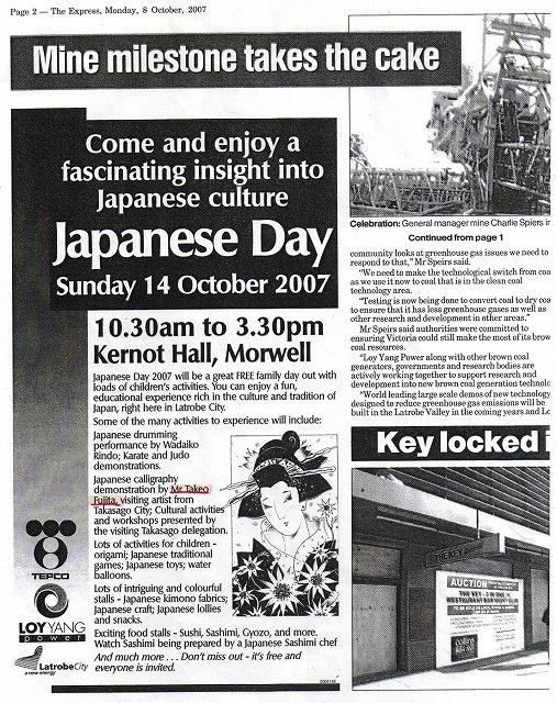 オーストラリア新聞 2007.10.8