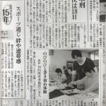 読売新聞2010.1.15
