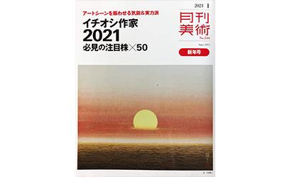月間美術 2021年1月号